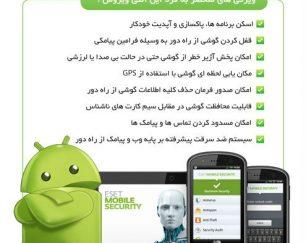انتی ویروی اورجینال موبایل