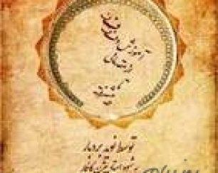 آموزش دف در شهر شیراز