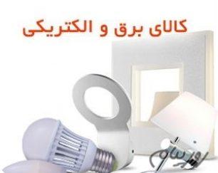 نرم افزار حسابداری کالای برق و الکتریکی سیبا