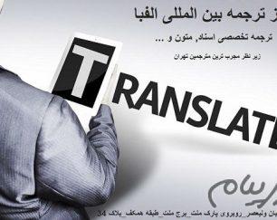ترجمه تخصصی از زبان فارسی به زبان اسپانیایی و اسپانیایی به زبان فارسی