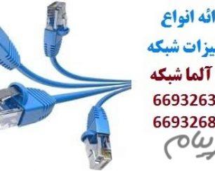 آلما شبکه ارائه کننده کلیه تجهیزات شبکه