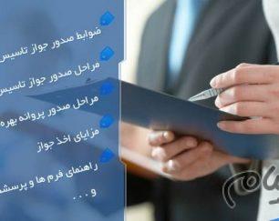 اخذ جواز تاسیس (موافقت اصولی) و تکمیل فرم سایت بهین یاب