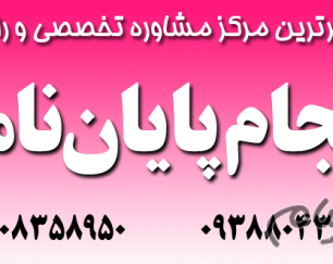 مشاوره رایگان نگارش مقاله ISI حقوق در کلیه گرایش ها در تهران رساله