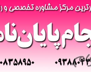 مشاوره رایگان نگارش مقاله ISI زبان انگلیسی در کلیه گرایش ها در تهران رساله