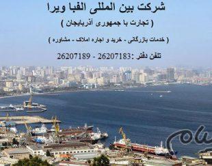 تجارت با جمهوری آذربایجان