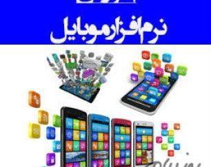 آموزش نرم افزار موبایل