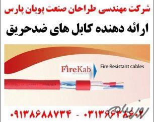 ارائه دهنده کابل های ضدحریق