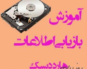 آموزش بازیابی اطلاعات هارد دیسک