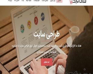 طراحی وب سایت حرفه ای های وبکس و سئوی سایت
