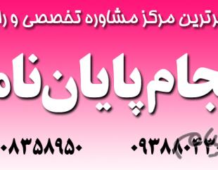 مشاوره رایگان نگارش مقاله ISI حسابداری در کلیه گرایش ها در تهران رساله