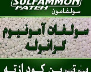 سولفات آمونیوم سولفامون و موارد استفاده از آن