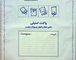 پاکت امنیتی شرکت بُعد گستر پیام