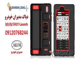 دیاگ مدیران خودرو (ام وی ام) X431   MVM