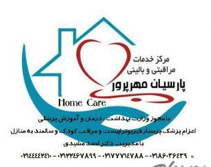 پرستاری و مراقبت از کودک و سالمند در منزل