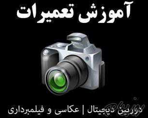 آموزش تعمیر دوربین