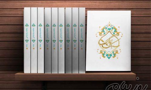 سالنامه سبک زندگی اسلامی1397