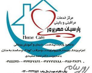 پرستارو مراقب کودک و سالمند در منزل به صورت روزانه و شبانه روزی