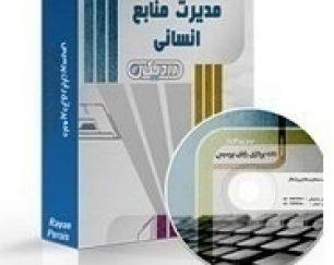 نرم افزار مدیریت منابع انسانی رادیکال