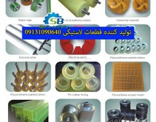 تولید کننده قطعات لاستیکی در اصفهان