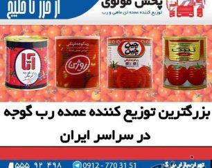 (پخش مولوی)) بزرگترین توزیع کننده عمده رب گوجه در سراسر ایران