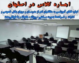اجاره فضای آموزشی در اصفهان