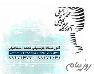 آموزشگاه موسیقی محمد اسماعیلی