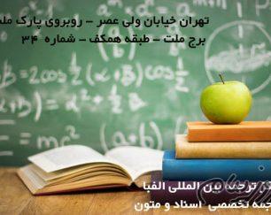 ترجمه تخصصی اسناد و متون