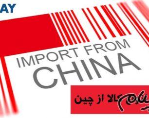 انجام خدمات بازرگانی در چین