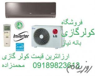 خرید کولر گازی ال جی از بانه،قیمت کولر گازی ال جی،اسپلیت اینورتر ال جی