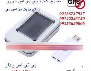 جدیدترین مسدود کننده جی پی اس خودرو (USB)