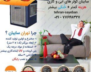 تهران سایبان (سایه بان کولر آبی و گازی)