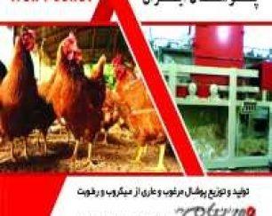 ایران پوشال خاک اره وپودرچوب