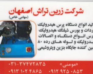 شرکت زرین تراش اصفهان(سهامی خاص)