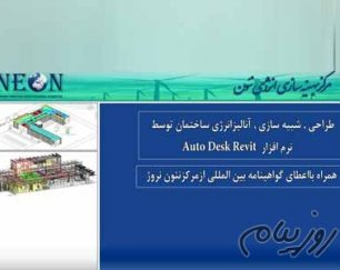 کارگاه آموزشی، بهینه سازی و شبیه سازی انرژی و انرژی در معماری