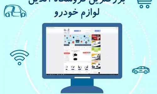 map724 فروشگاه اینترنتی