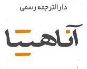 دارالترجمه رسمی آناهیتا – ۲۷۴ تهران – ترجمه رسمی انگلیسی