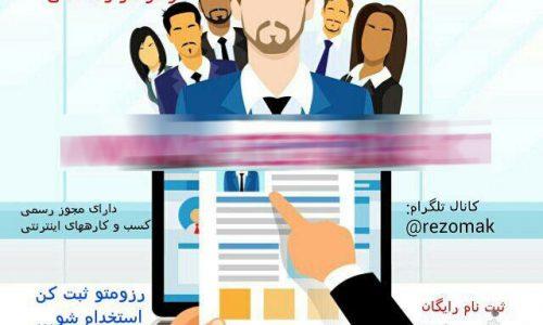 تجربه استخدام آنلاین و بدون واسطه توسط کارفرمایان