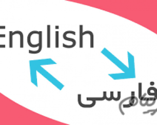 ترجمه متون فارسی به انگلیسی و بالعکس