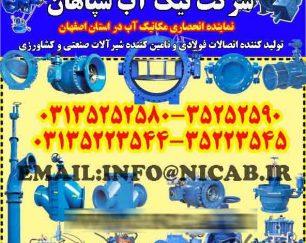 فروش شیرآلات کشاورزی و صنعتی(شرکت نیک آب سپاهان تنها نماینده انحصاری مکانیک آب استان اصفهان)
