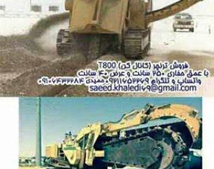 فروش دستگاه ترنچر (کانال کن) T800