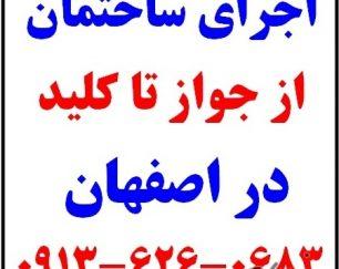 اجرای ساختمان صفر تا صد ساختمان در اصفهان