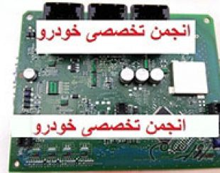 فروشگاه و انجمن تخصصی تعمیرات خودرو در ایران