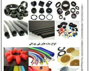 ارائه خدمات مهندسی در زمینه راه اندازی و تولید انواع محصولات لاستیکی