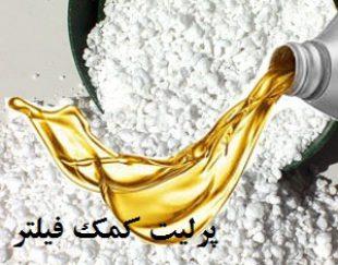 فروش پرلیت perlite جهت مصارف فیلتراسیون در ابعاد پودری و دانه بندی