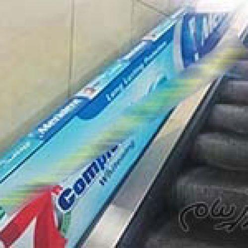 چاپ انواع تبلیغات روی هندریل پله برقی در شرکت نگین پدیده قائم