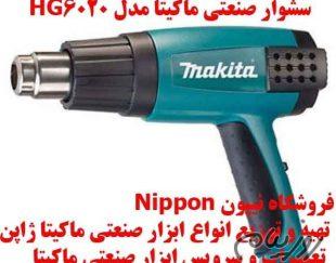 سشوار صنعتی ماکیتا مدل HG6020