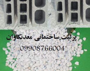 فروش پرلیت معدن کاوان جهت مصارف ساختمان