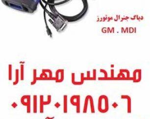 دیاگ جی ام یا دیاگ جنرال موتورز MDI GM