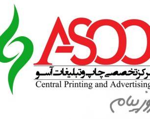 چاپ و تبلیغات آسو