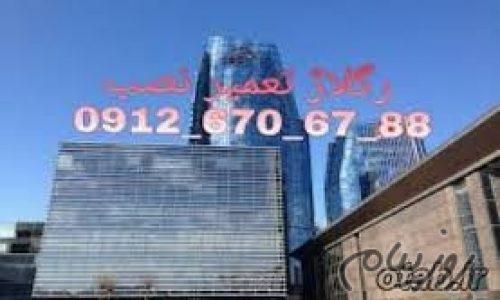 تعمیر و رگلاژ شیشه سکوریت میرال (بازار شیشه) یکساعته و بازدید رایگان